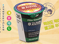 Fujifilm releases Provia 100-branded instant noodles in South Korea